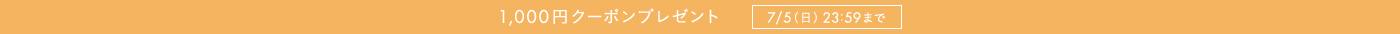 ¥1,000COUPON PRESENT