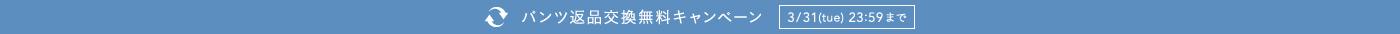 パンツ返品交換無料キャンペーン 3/31(tue)23:59まで