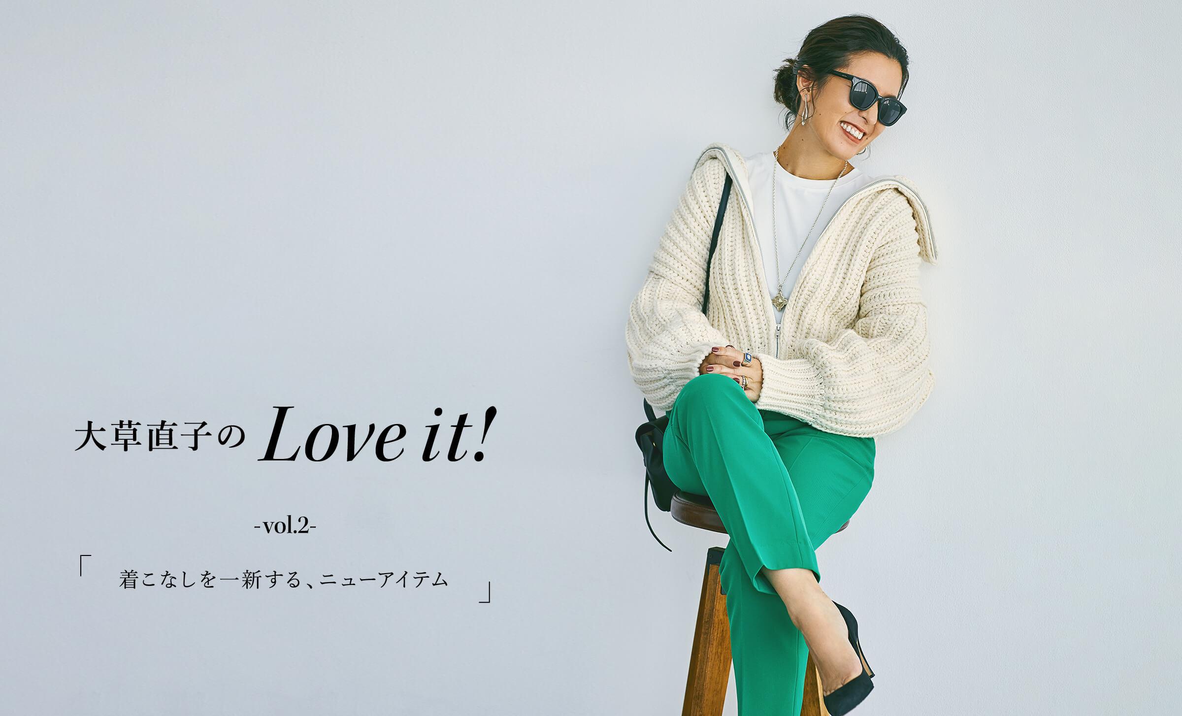 大草直子のLove it! -vol.2- 着こなしを一新する、ニューアイテム