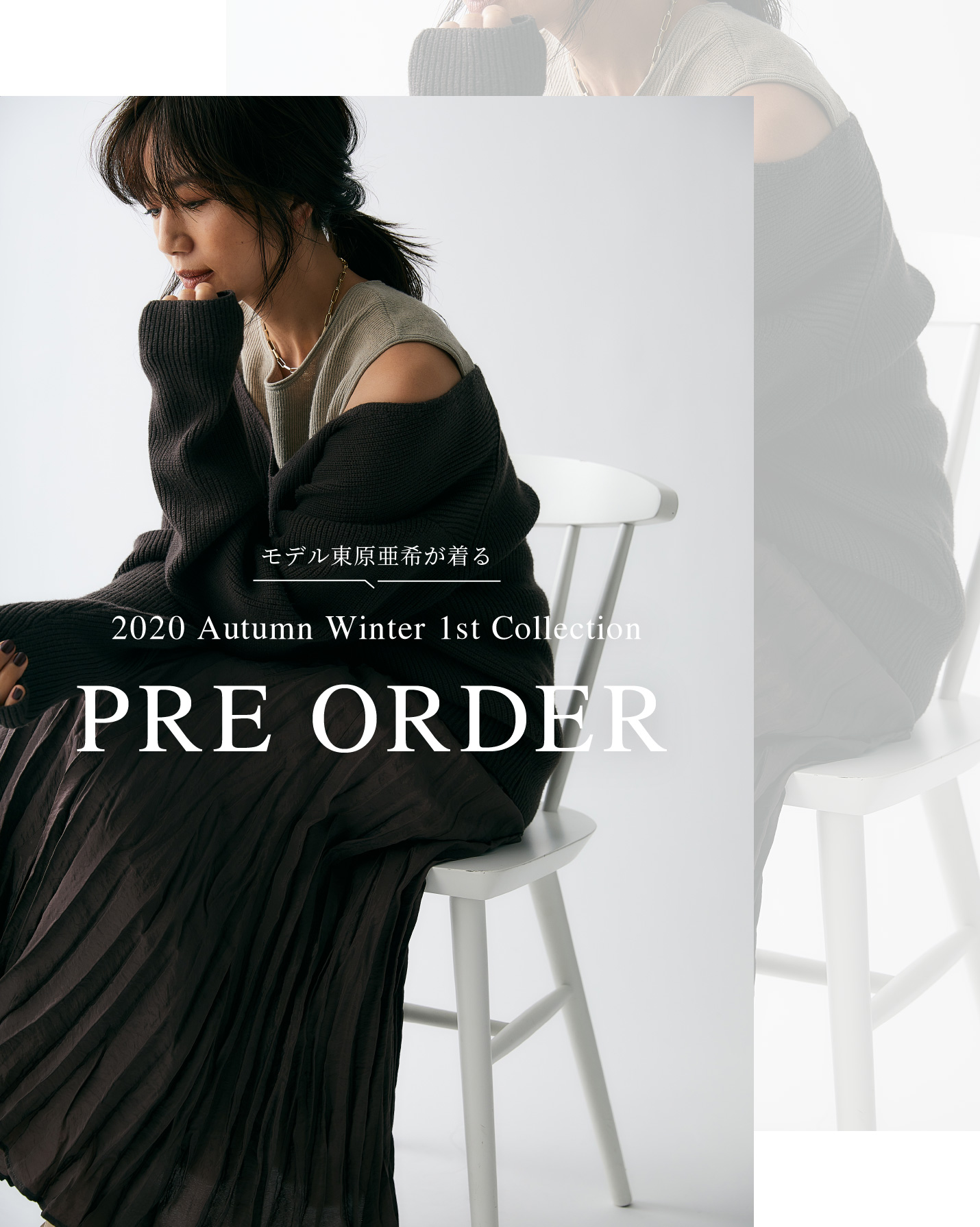 モデル東原亜希が着る2020 Autumn Winter 1st Collection