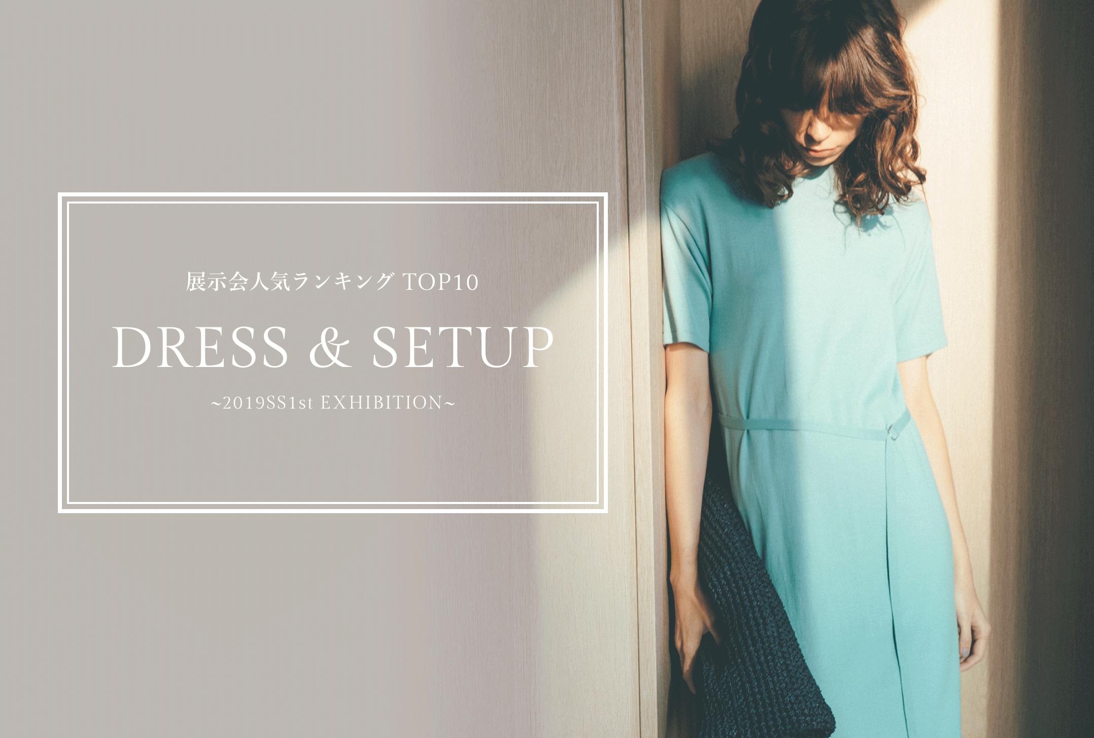 展示会人気ランキングTOP10 DRESS & SETUP ~2019SS1st EXHIBITION~