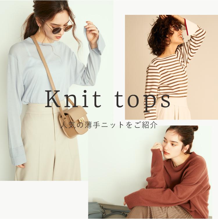 Knit tops 人気の薄手ニットをご紹介