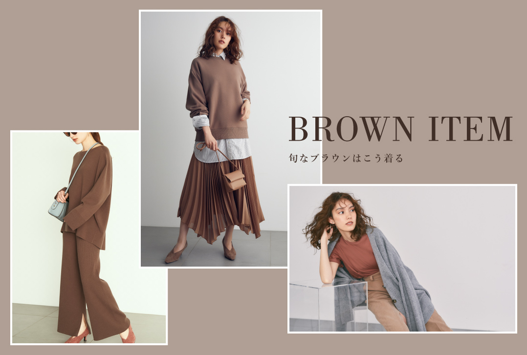 Brown Item 旬なブラウンはこう着る