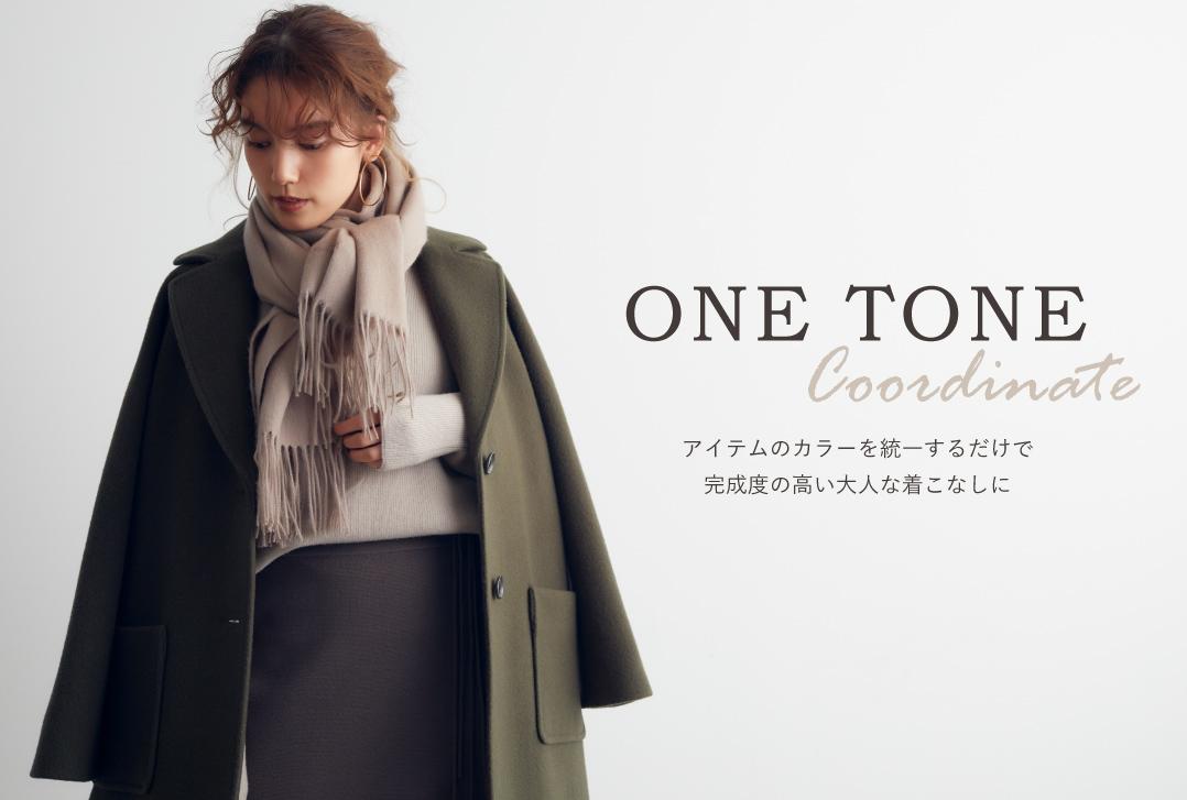 One tone Coordinate アイテムのカラーを統一するだけで完成度の高い大人な着こなしに