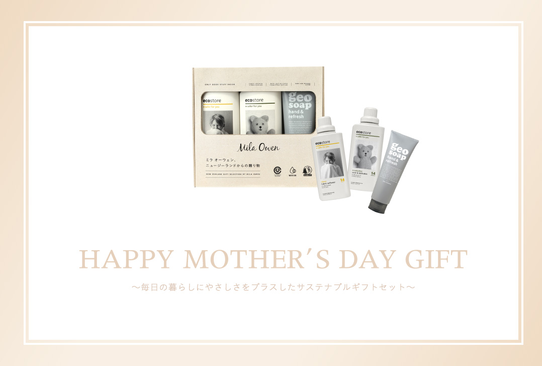 HAPPY MOTHER'S DAY GIFT ~毎日の暮らしにやさしさをプラスしたサステナブルギフトセット~