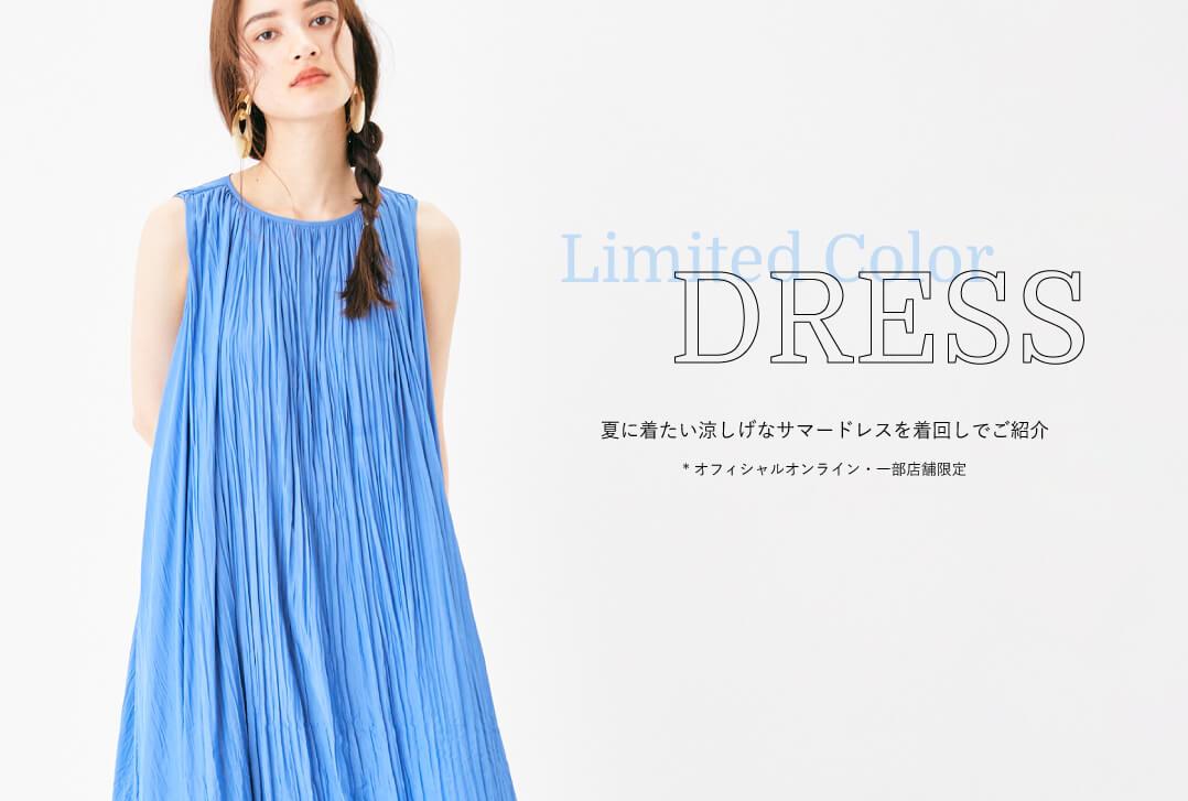 Limited Color DRESS 夏に涼しげなサマードレスを着回しでご紹介