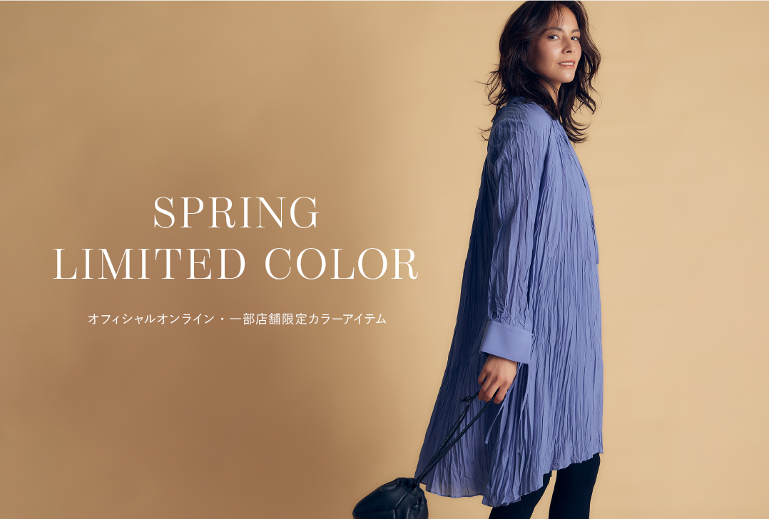SPRING LIMITED COLOR オフィシャルオンライン・一部店舗限定カラーアイテム