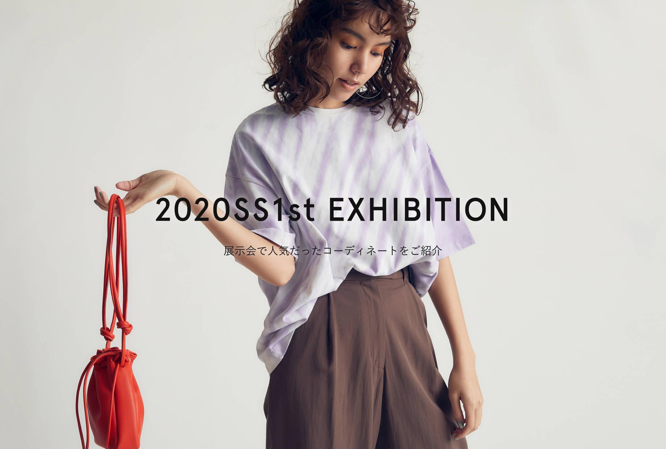 2020SS1st EXHIBITION 展示会で人気だったコーディネートをご紹介