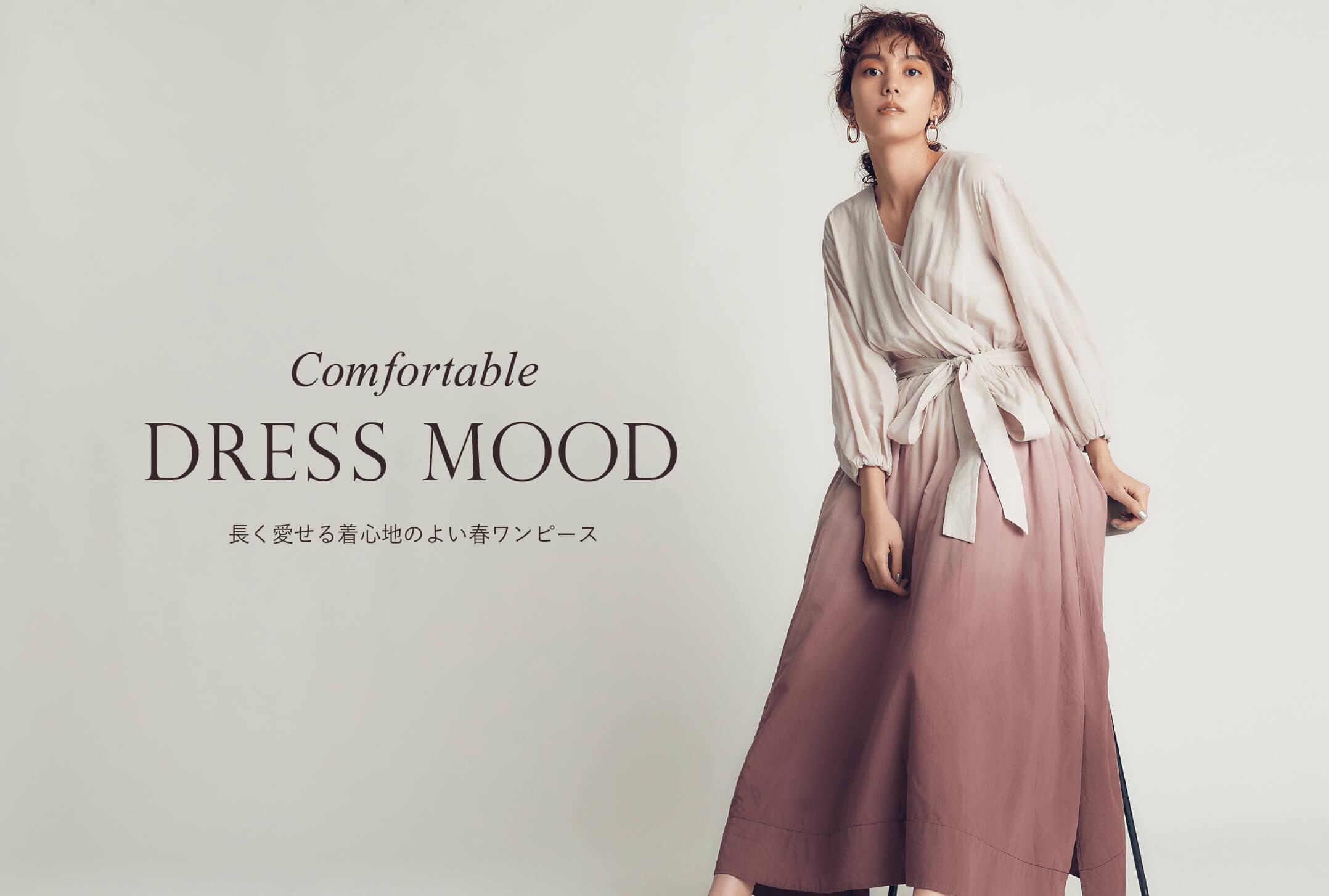Comfortable DRESS MODE 長く愛せる着心地のよい春ワンピース