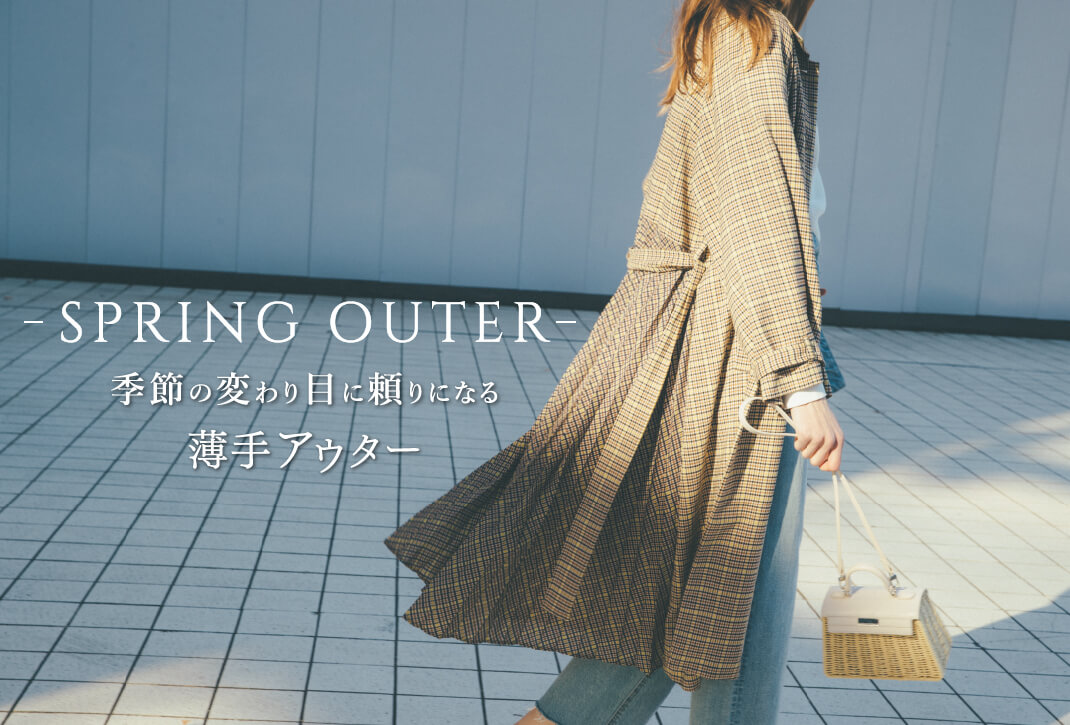 SPRING OUTER 季節の変わり目に頼りになる 薄手アウター
